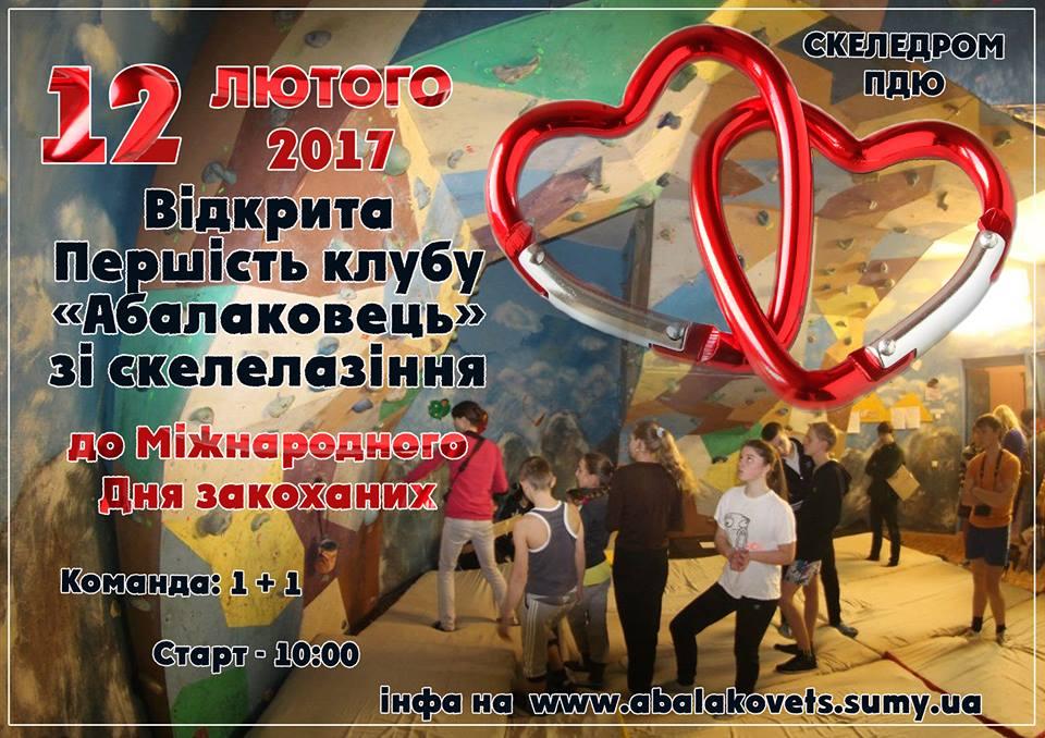 """соревнования по скалолазанию клуба """"Абалаковец"""""""