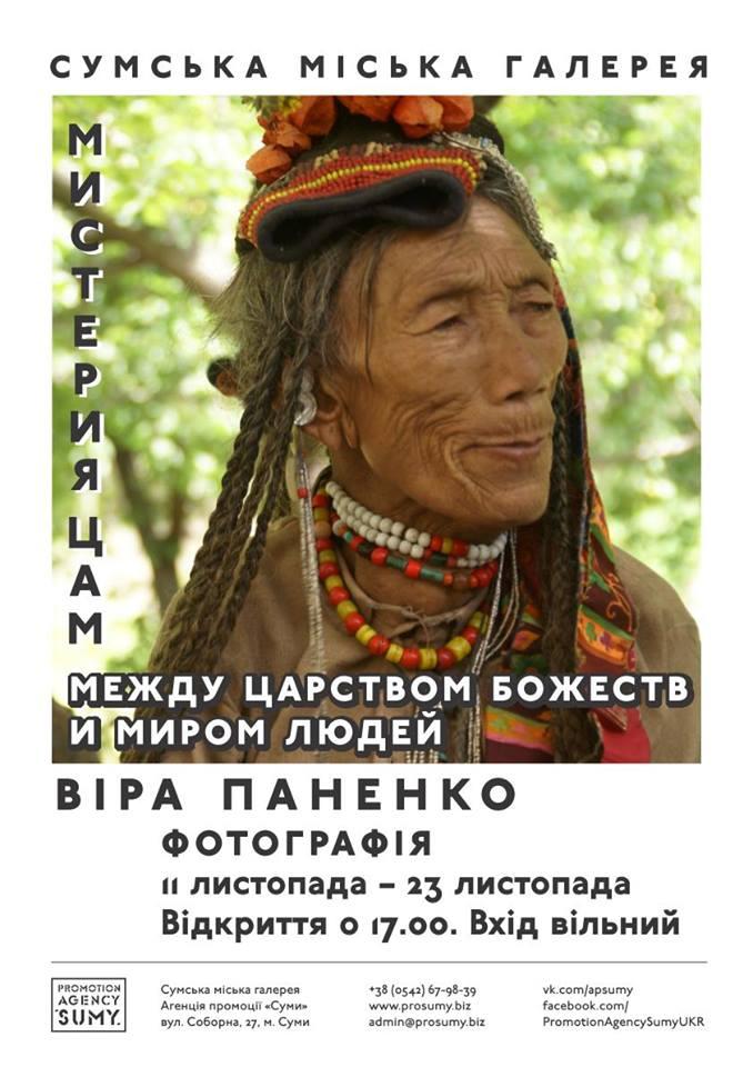 """фото выставка Веры Паненко """"Мистерия"""""""